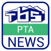 PTA Newsletter March 2020